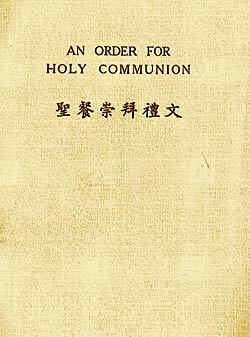 An Order For Holy Communion Experimental Bilingual Hong Kong
